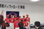 2018納会・卒団式