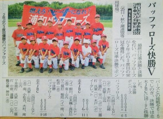 第28回埼玉新聞社杯争奪戦 優勝!
